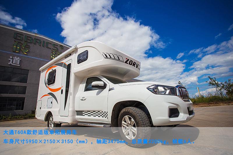 大通T60A款舒适版单拓展房车 很有欧式小清新的感觉